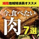 湘南でおすすめ 今、食べたい!肉 7選