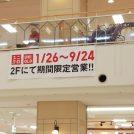 〔閉店〕ユニクロ イトーヨーカドー成田店が9/24(月・振休)で閉店