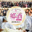 【TOPICS】「第5回郷酒フェスタ for WOMEN 2018」開催