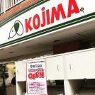 【開店】ペットの専門店コジマ三軒茶屋店、9/1リニューアルオープン!