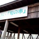 【野菜の購入はここがオススメ!】ふれあい旬の市【仙台市泉区】