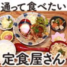 リーズナブルで栄養満点!通って食べたい定食屋さん~吉祥寺・西荻窪など~