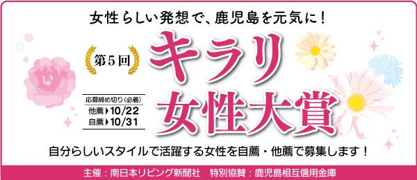 自薦応募は11月4日までOK「かごしまキラリ女性大賞」募集中!!大賞には20万円!