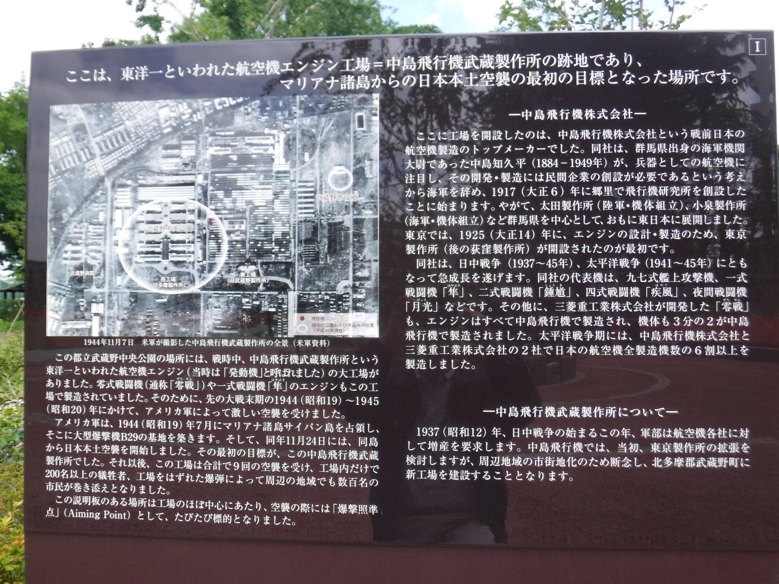 武蔵野中央公園内にある歴史を語り継ぐ解説板の一部