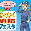 子ども向け体験型イベント「港北わくわく消防フェスタ」開催!