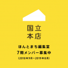 国立本店「ほんとまち編集室」7期メンバーを募集中!