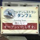 【開店】森野交差点そばアジアンレストラン『ダンフェ』が8月中OPEN