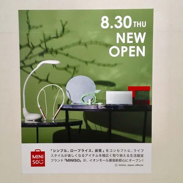 【開店】「MINISO メイソウ」イオンモール幕張新都心に8/30(木)オープン