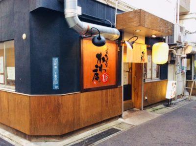 予約必須の元町「かわ庵」のとりかわが急に食べたくなったらテイクアウト!
