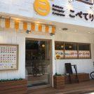 【開店】8月13日(月)オープン予定 「こぺてりあ都島店」