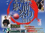 【本郷台】9/1~2開催の今年の駅前祭りはステージの内容も盛りだくさん!
