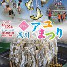 アユの塩焼きを2000尾無料配布!浅川アユまつり8/12開催