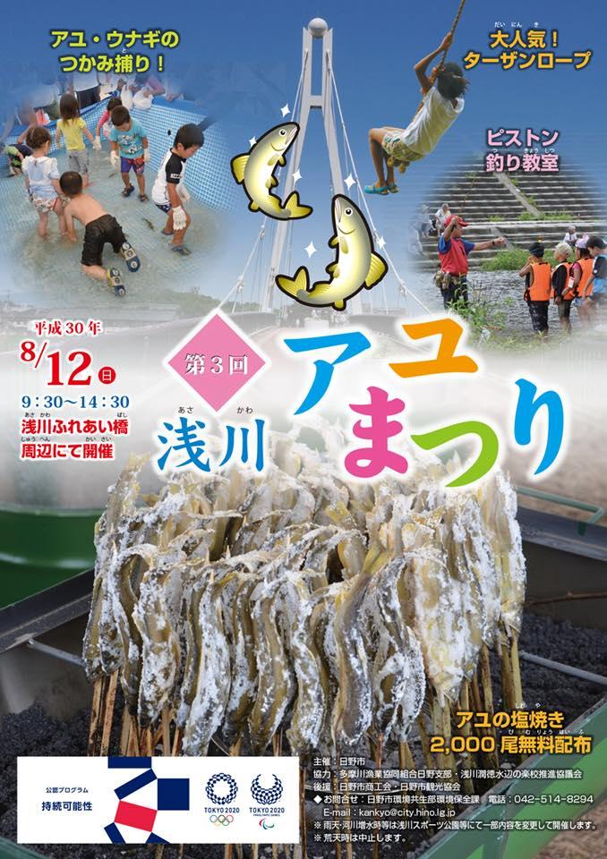 浅川アユ祭り