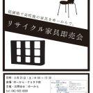 リサイクル家具即売会 8/25(土)ゆーからにて