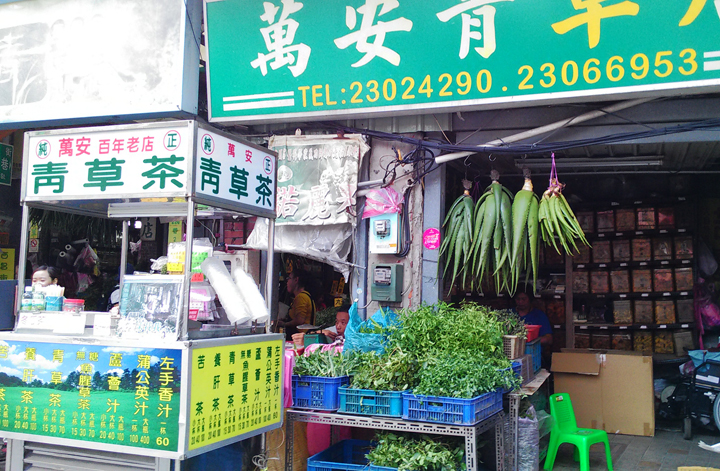 台北・青草茶スタンド
