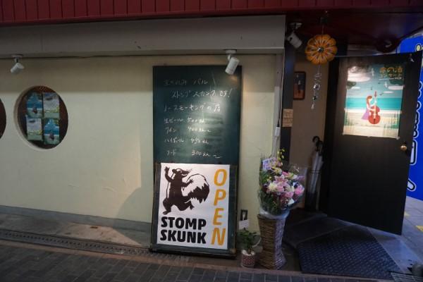 【開店】8/17OPEN!立ち呑みバル「ストンプスカンク」