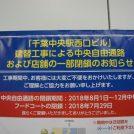〔閉店〕Mioフードコート7月29日営業終了@千葉中央