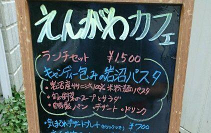 子供と一緒にゆったりとした時間を過ごせる一軒家カフェ【岩沼市】