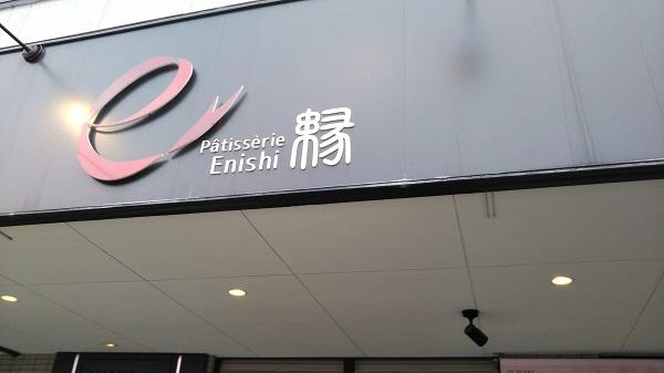 白石区で和三盆を使ったお菓子屋さん「Patisserie Enishi」に行ってきました。