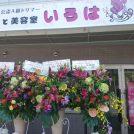 【開店】センター北駅近くに「ぺっと美容室いろは」がオープン!