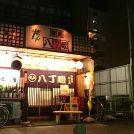 地元で愛されて50年!知る人ぞ知る日本酒の美味い店「八丁畷(はっちょうなわて)」@堀田商店街