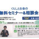 【青葉通プラザ】くらしとお金の無料セミナー&相談会