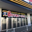 【開店】船橋市習志野に「MEGAドン・キホーテ船橋習志野店」8月31日(金)オープン