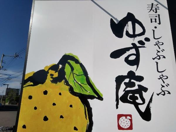 寿司・しゃぶしゃぶ・一品料理食べ放題、家族5人で4544円!ゆず庵 松山久米店