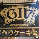 何から紹介しようか迷う手作りケーキの店「GIV(ギブ)」のスイーツ♡