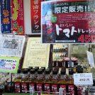 富士山を望む屋上とトマトドレッシングが決め手!国分寺ファーマーズマーケット