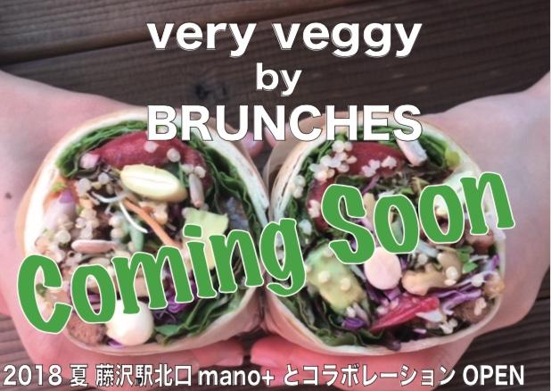 サラダ専門店『very veggy by  BRUNCHES』9月13日(木)オープン
