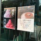 【開店】8/12にオープン! パンケーキとかき氷のカフェ「雪ノ下横浜青葉台」