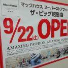 【開店】9/22ザ・ビック昭島に「マックハウス」オープン!