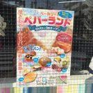 【開店】8/4練馬区・平和台にパン屋さんオープン!ペパーランド