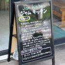 【閉店】北山田/惣菜店「ジャムキッチン」8月末に閉店!