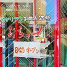 【開店】イタリアンおでん酒場ぶらっせ@浦和区高砂に8月27日オープン