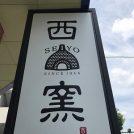 【用賀】ポタリングなら、らくらく♪@うつわの西窯(せいよう)