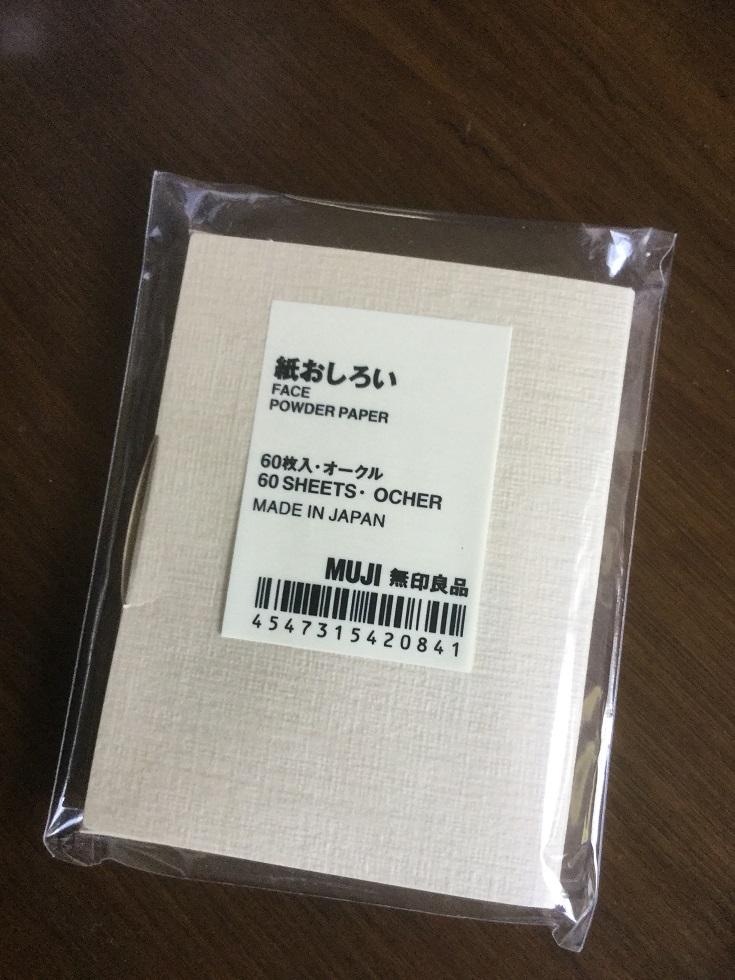 無印良品【紙おしろい】最強のコスパで凄すぎる!
