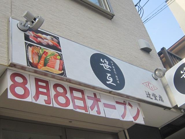 海鮮専門店「笹互(ささご)」8月8日に辻堂駅西口にオープン!
