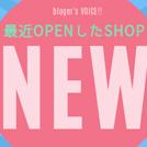 NEW!!新しいお店、まとめページ