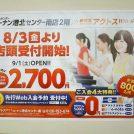 【開店】月会費2700円で使い放題!スポーツクラブアクトスWill_G