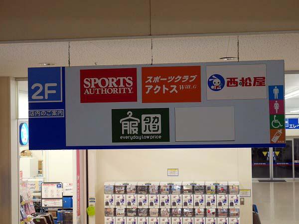 スポーツクラブアクトスWill_G