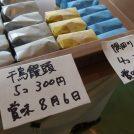 【板橋】千鳥屋総本家の工場直売店でお菓子がアウトレット価格!行き方も詳しく