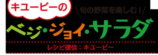 vol.15根菜のポトフ バジル風味【キユーピー『ベジ・ジョイ・サラダ』レシピ】