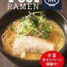 新横浜ラーメン博物館で「『YUJI RAMEN』卒業キャンペーン抽選会」を開催中