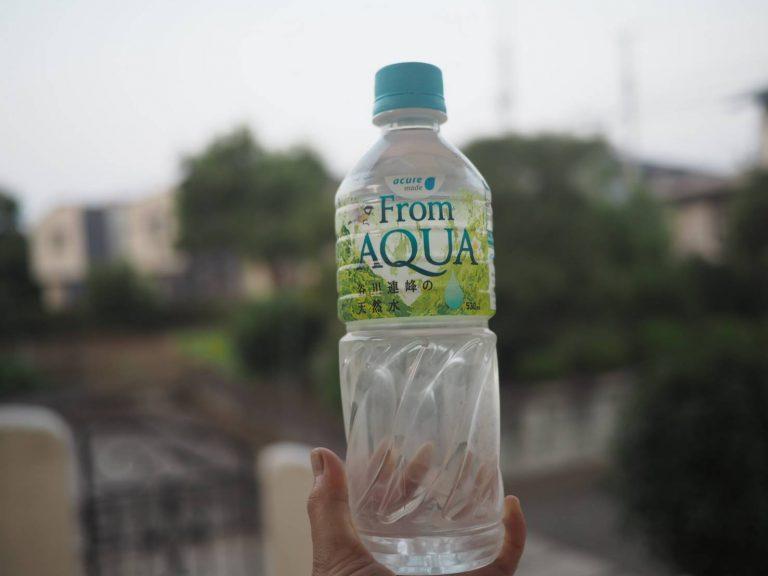 全員もらえる!天然水 【From AQUA】