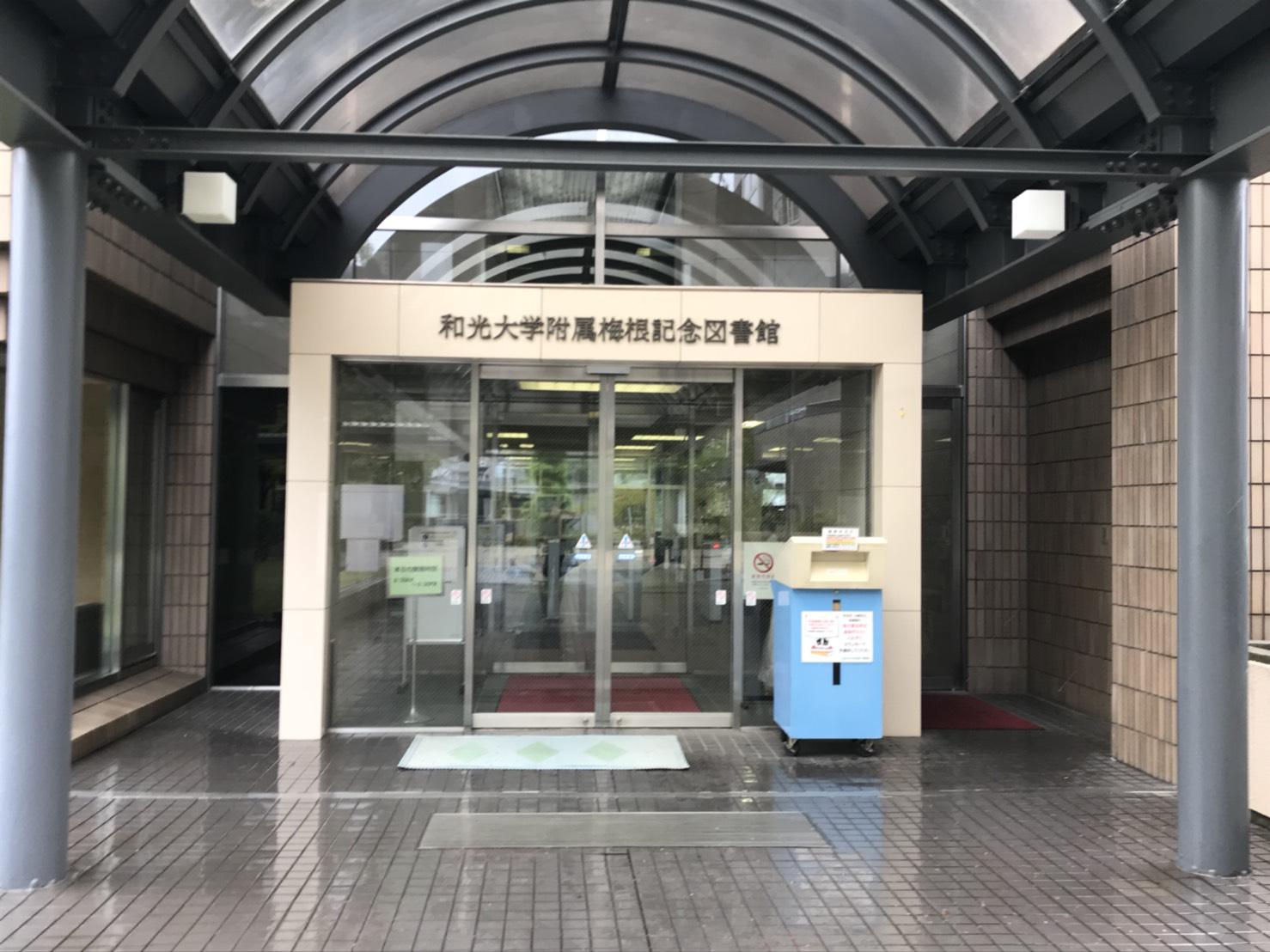 和光大学付属海根記念図書館・情報館に行ってみました☆鶴川