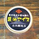 【鹿児島市西田】甘じょっぱい醤油アイスが大人気!「吉永醸造店」