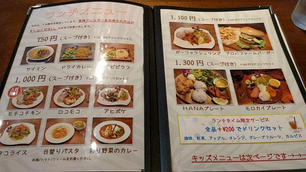 alohafarm_menu_01