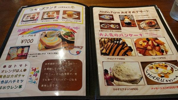 alohafarm_menu_02